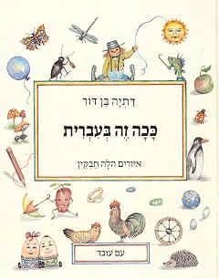 ככה זה בעברית