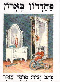 פחדרון בארון