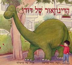 הדינוזאור של דודו