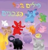 פילים בכל מיני צבעים