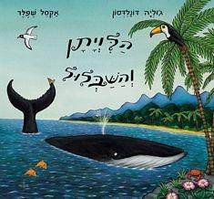 הליויתן והשבלול