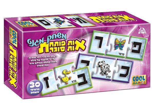 משחק מגנט אות פותחת אות סוגרת 30 כרטיסיות