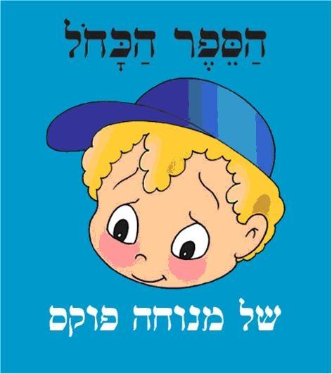 הספר הכחול חסר במלאי