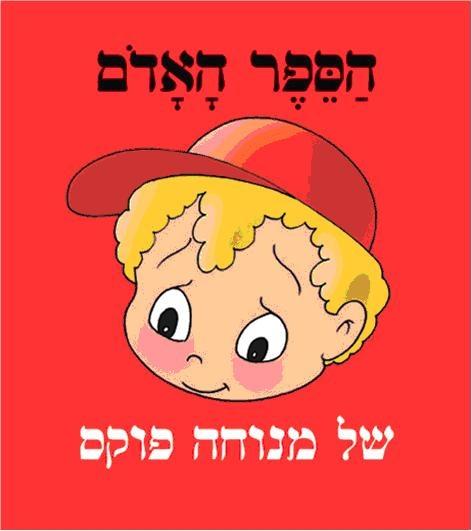 הספר האדום חסר במלאי