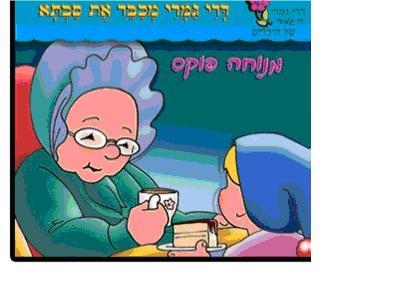 דדי גמדי מכבד את סבתא חלק מסדרה בת 15 ספרים