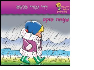 דדי גמדי בגשם חסר במלאי