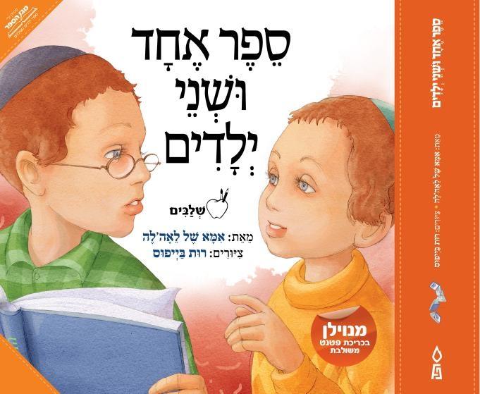 ספר אחד ושני ילדים