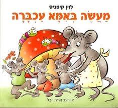 מעשה באמא עכברה