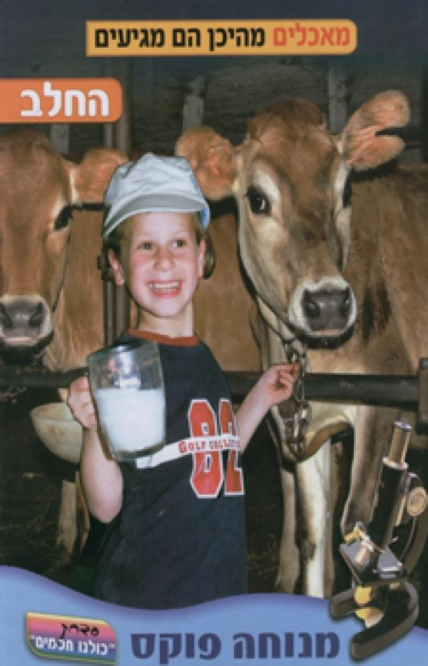 החלב סדרת מאכלים מנוילן