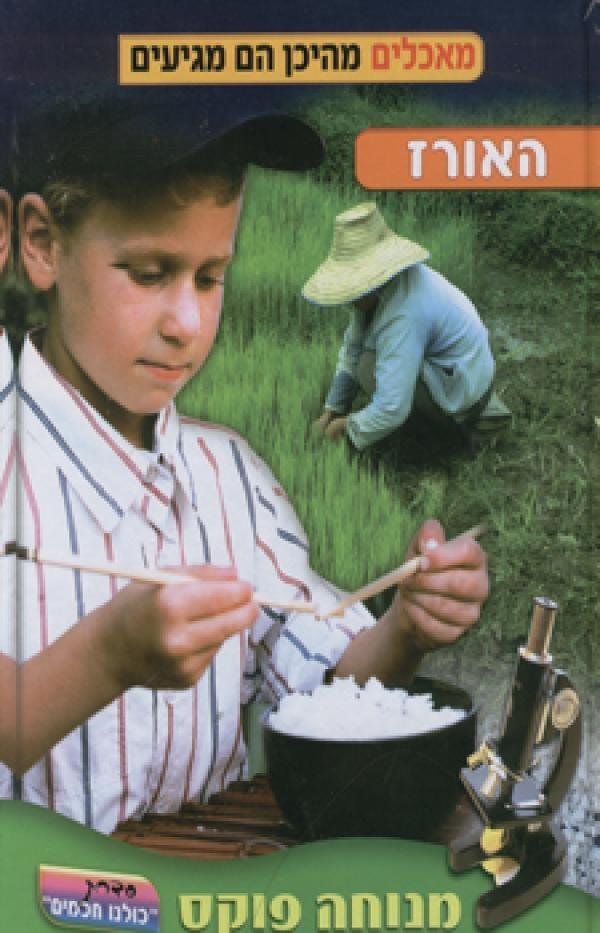 האורז סדרת מאכלים מנוילן