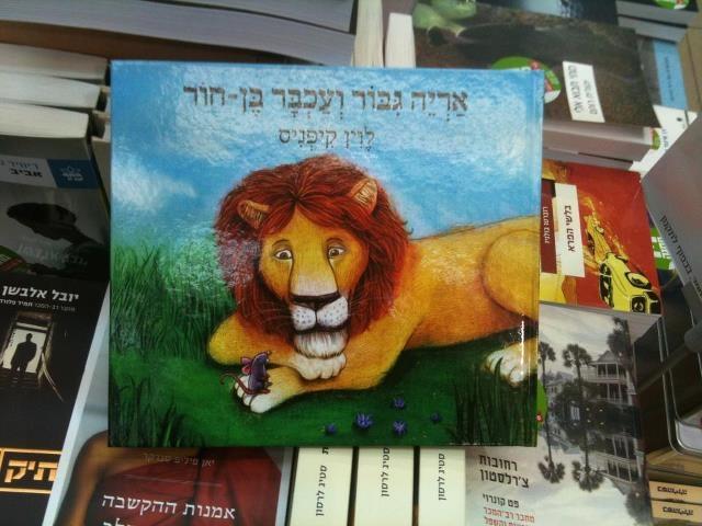 האריה גיבור ועכבר בן חור