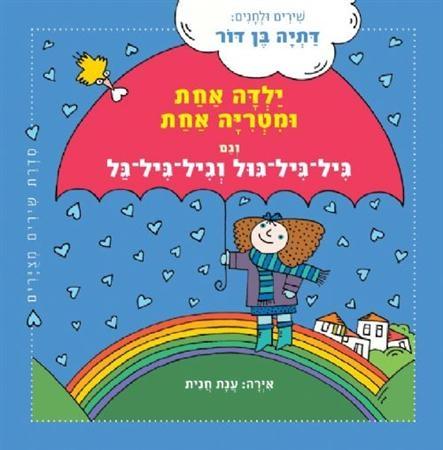 ילדה אחת ומטריה אחת