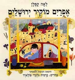 אפרים מוקיר ירושלים