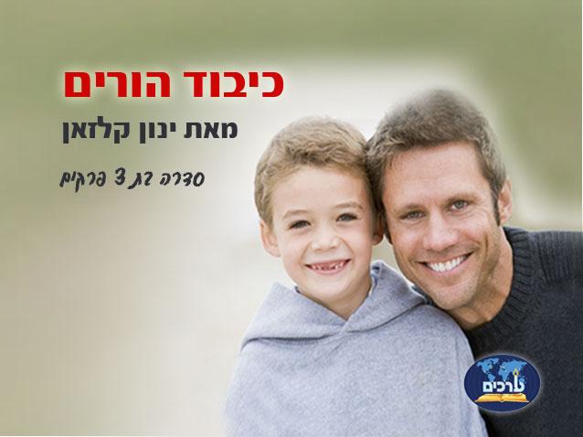 DVD - כיבוד הורים