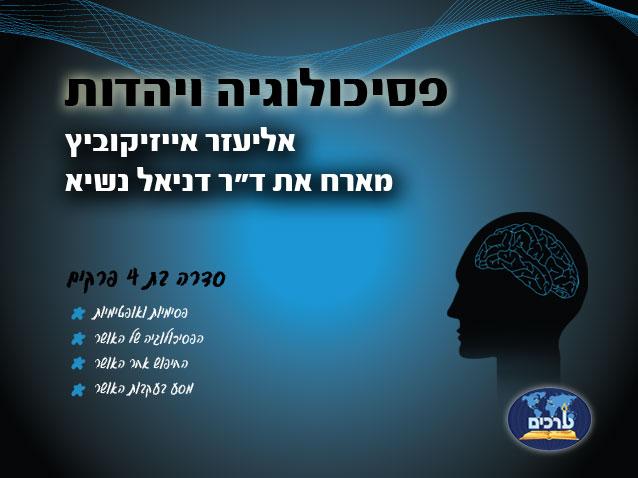 DVD - פסיכולוגיה ויהדות