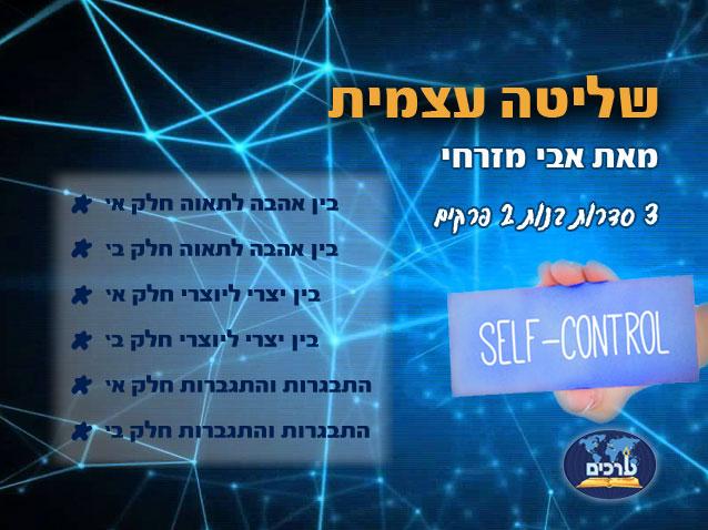 DVD - שליטה עצמית