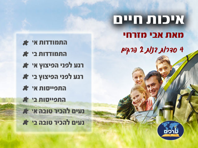 DVD - איכות חיים