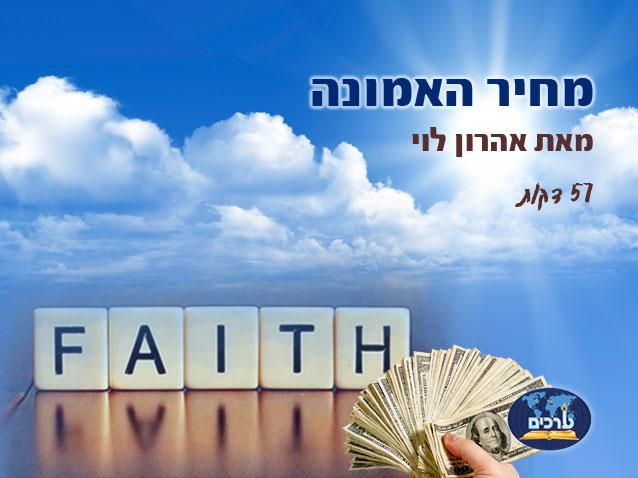 DVD - מחיר האמונה