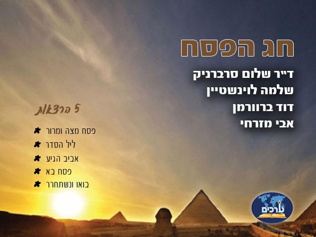 DVD - חג הפסח מארז לכבוד חג הפסח | 5 הרצאות