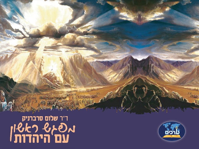 CD - מפגש ראשון עם היהדות