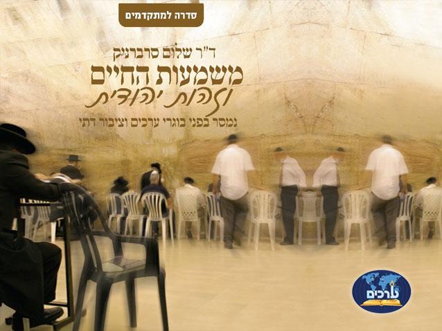 CD - משמעות החיים וזהות יהודית