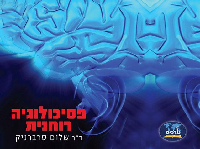 CD - פסיכולוגיה רוחנית
