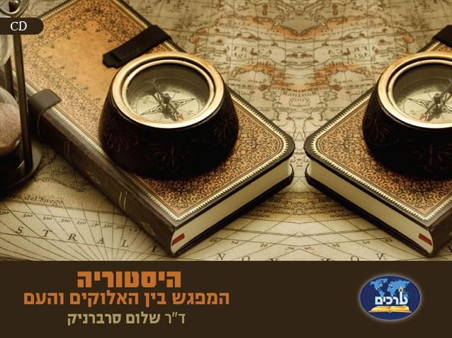CD - היסטוריה: המפגש בין אלוקים והעם