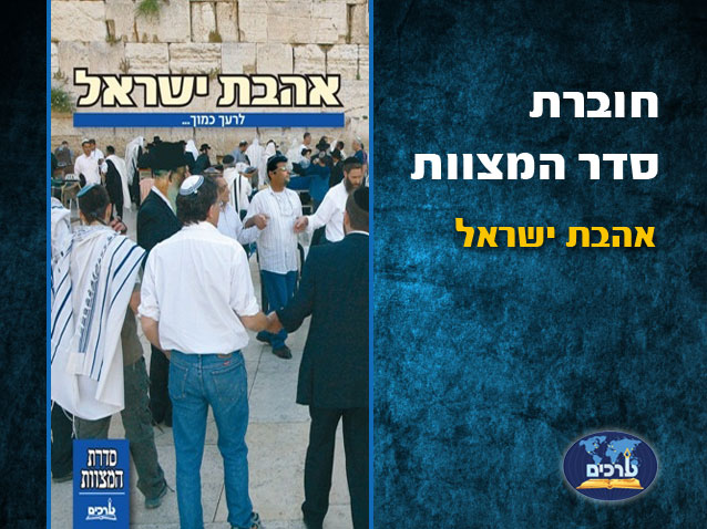חוברת - אהבת ישראל