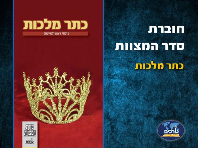 חוברת - כתר מלכות