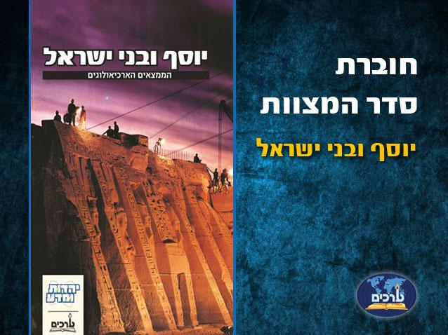 חוברת - יוסף ובני ישראל