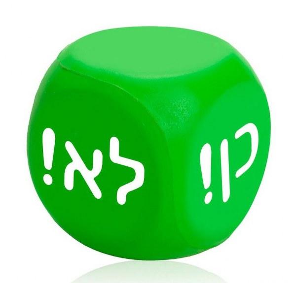כדור לחץ בצורת קוביות החלטות  דגם כן או לא