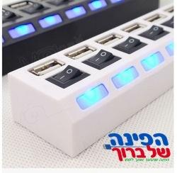 מפצל USB עם 7 כניסות ומתג כיבוי והדלקה אישי