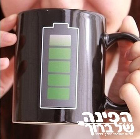 מאג הקסם -  מאג סוללה למשקאות חמים