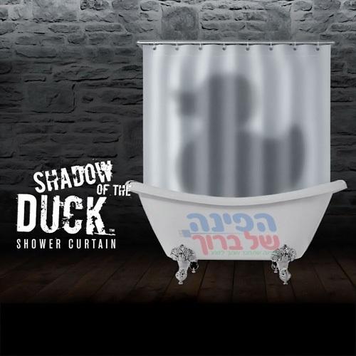 וילון אמבטיה - צל של ברווז