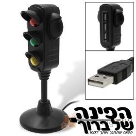 מפצל USB בעיצוב רמזור
