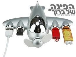מפצל USB בעיצוב מטוס עם 4 כניסות ומאוורר